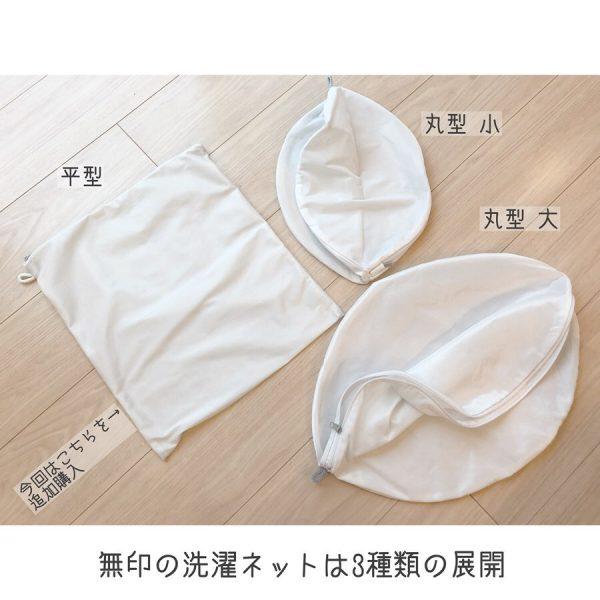 洗濯 アイテム20