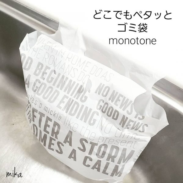 【セリア】手軽に取り付けられるゴミ袋