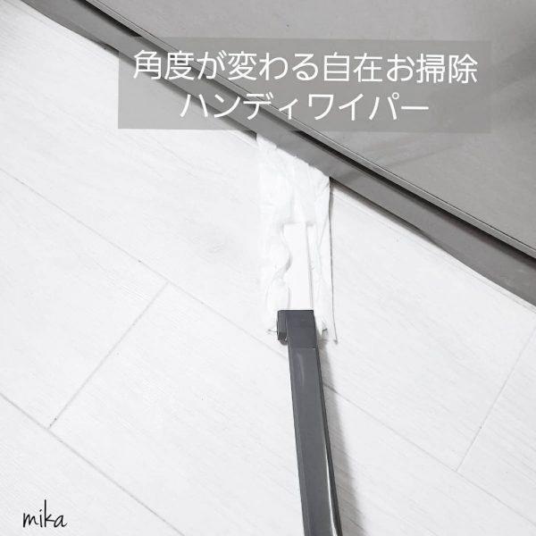 【セリア】角度が変わるハンディワイパー