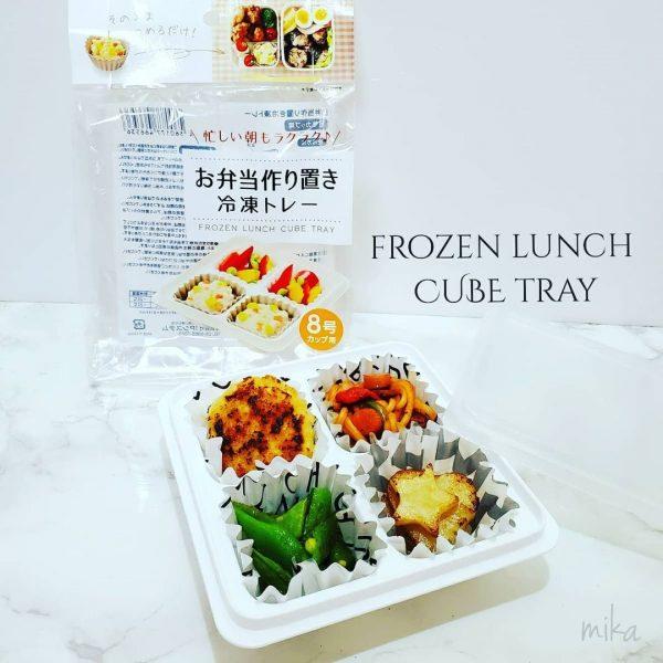 【セリア】お弁当作りが楽になる冷凍トレー