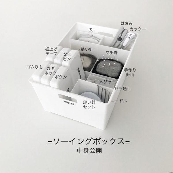 裁縫道具 収納アイデア4