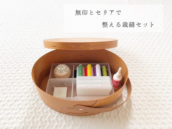 裁縫道具 収納アイデア10