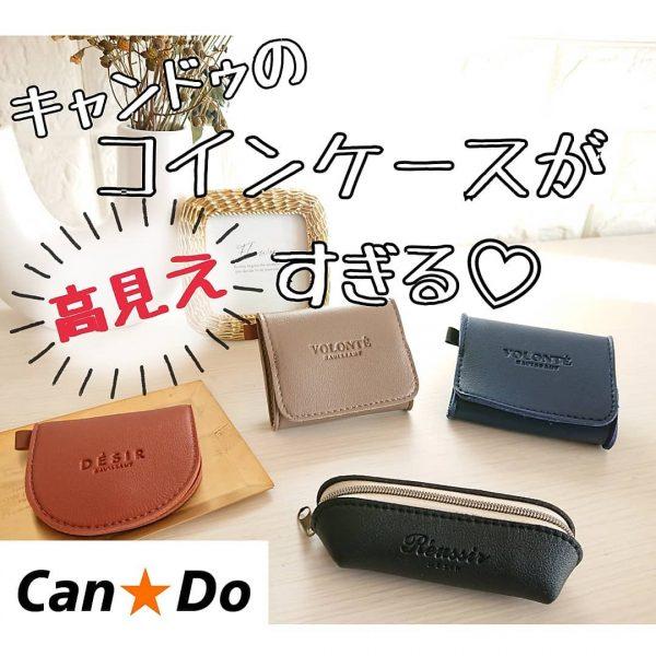 合皮コインケース/キャンドゥ