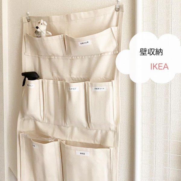 IKEAでおすすめの収納グッズ9