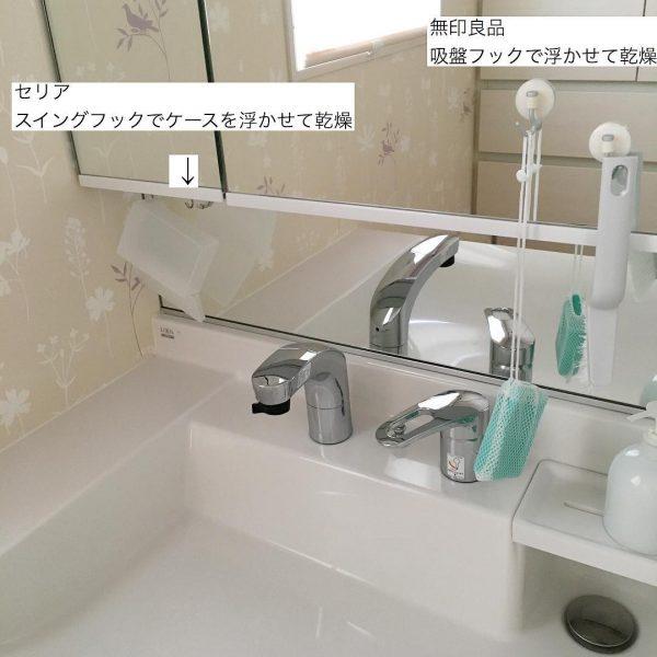 無印良品 洗面所収納7