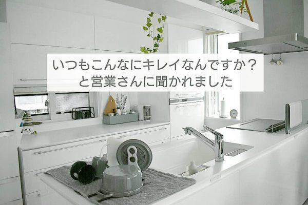 真っ白キッチンインテリア7