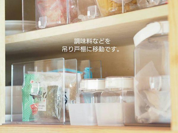 無印のケースで調味料を棚に収納する実例