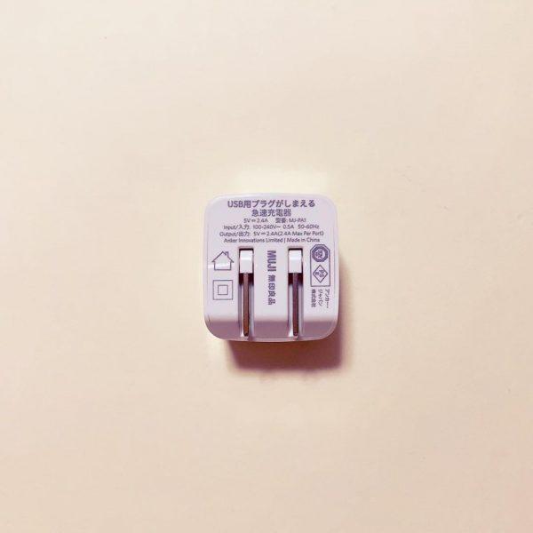 USB用プラグがしまえる急速充電器