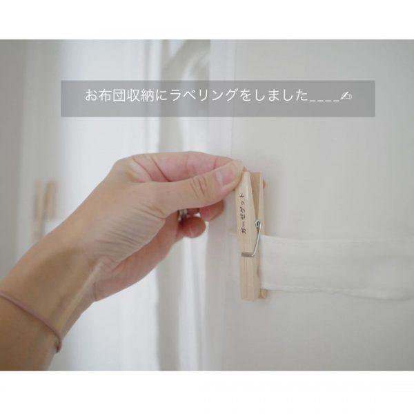 「木製ピンチ」を使ったラベル