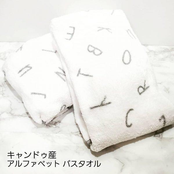 アルファベット柄バスタオル