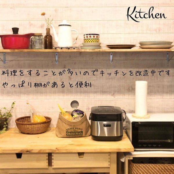 キッチンの壁におしゃれな棚を付けるDIY