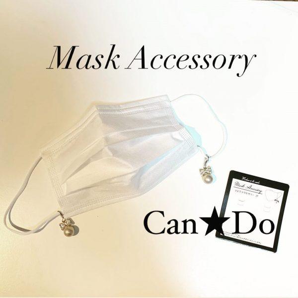 マスクからチラリ☆キャンドゥのアクセ