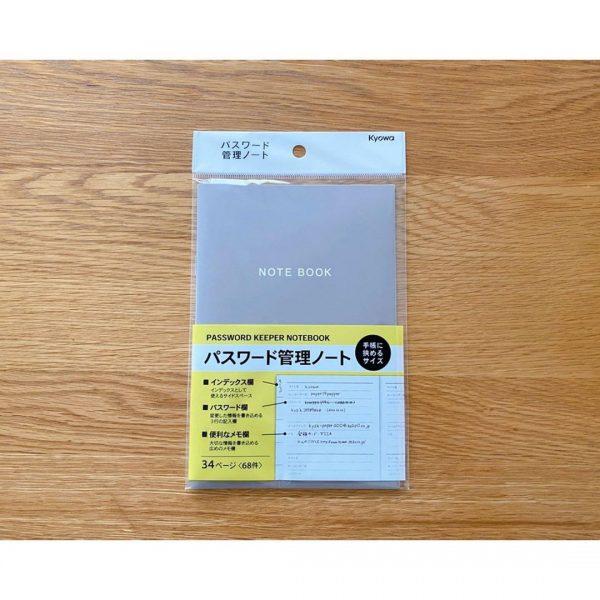 【キャンドゥ】1家に1冊欲しいパスワード管理ノート