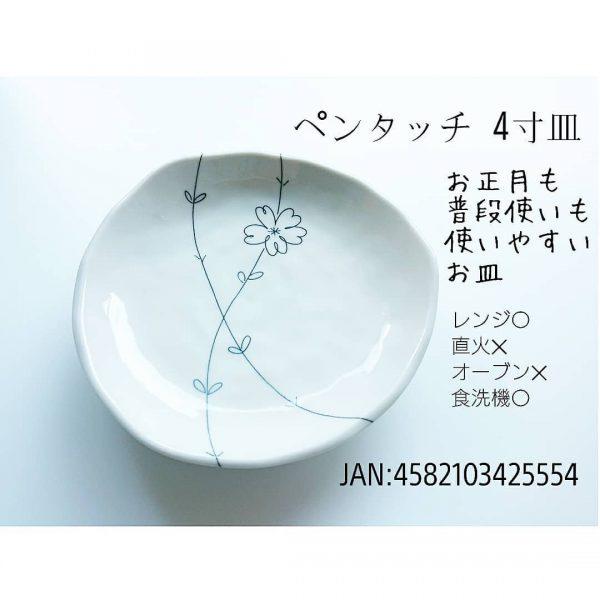 (1)ペンタッチ4寸皿