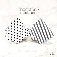 【セリアetc.】モノトーングッズ最新版!プチプラで見つけたお値打ち品