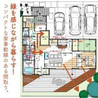 緑を感じながら暮らす!コンパクトな家事動線のある間取り。