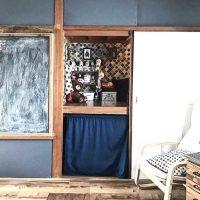 【DIY】押入れをおしゃれな子供部屋に。賃貸でも可能な秘密基地の作り方