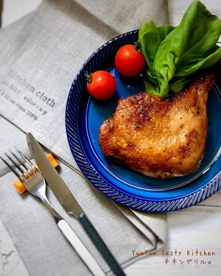 シンプルで美味しい鶏肉レシピ☆チキングリル
