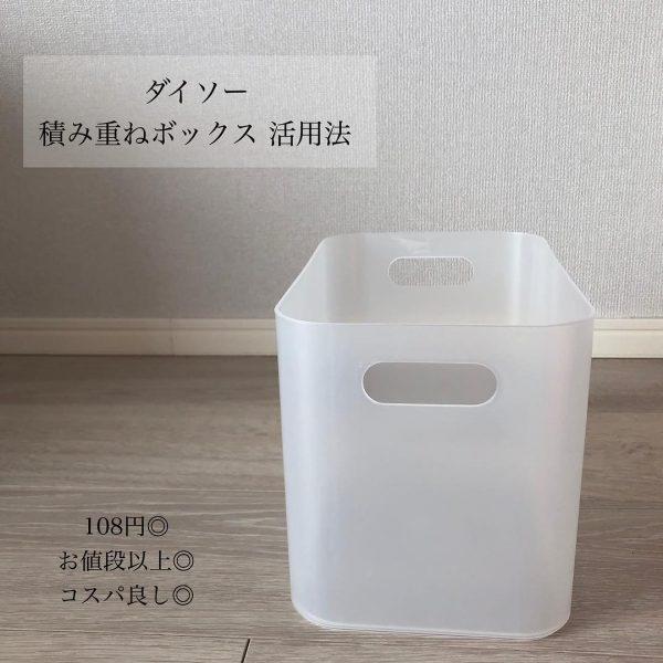 重ねられるボックスを使うアイデア収納