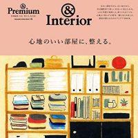 インテリア好き必見のおすすめ雑誌15選。センスの良いお部屋作りのヒントに。