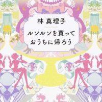 今、注目したい日本の女性作家20人をご紹介。おすすめの作品も併せてチェック!