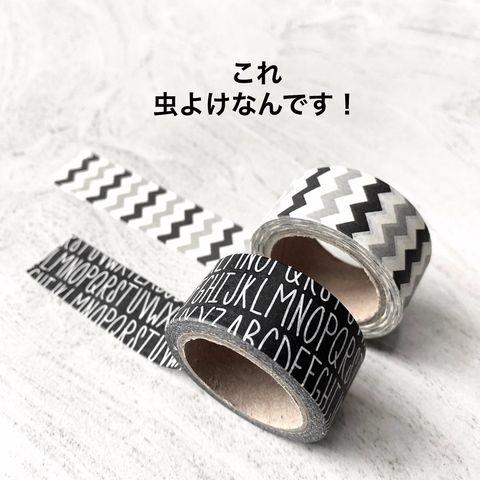 虫除けマスキングテープのアイデアカード