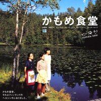 見て聴いて楽しむ料理映画おすすめ20選。日本〜海外まで美味しそうなグルメが続々!