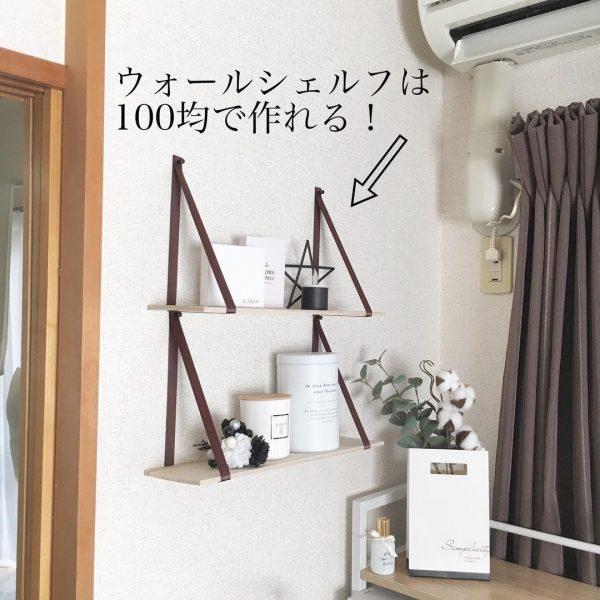 リボンと100均の板で可愛い棚をDIY