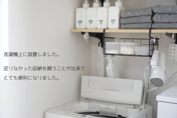バスケットで洗濯機上の収納力アップ