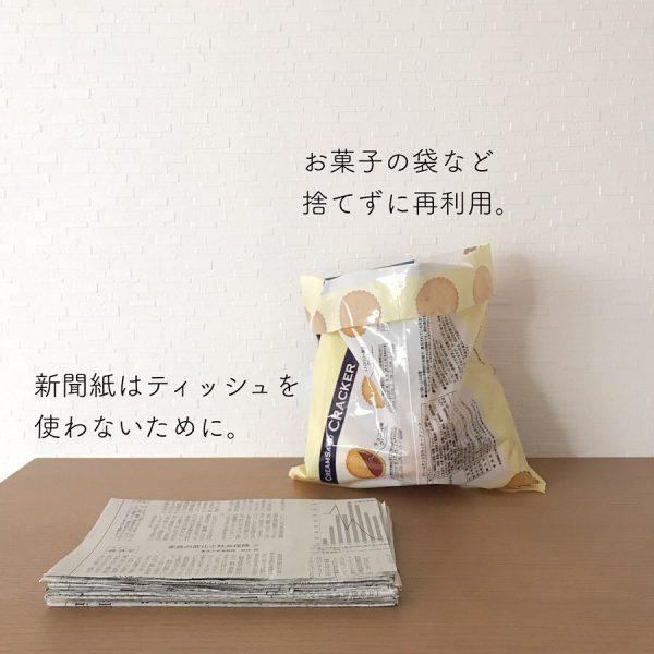 「お菓子の袋」をゴミ袋に