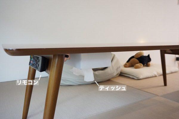 テーブルの下に隠す収納実例