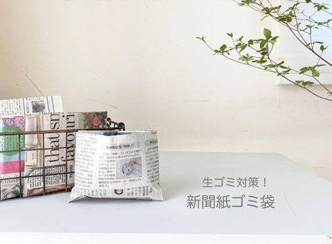 「新聞紙」で簡易ゴミ袋