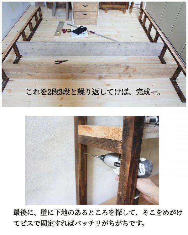 オープン収納棚DIY8