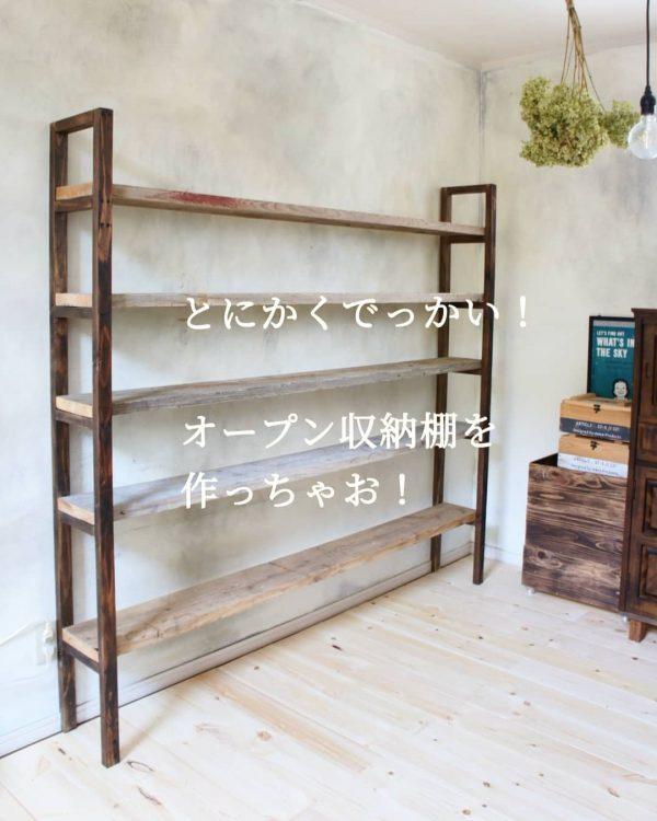 オープン収納棚DIY