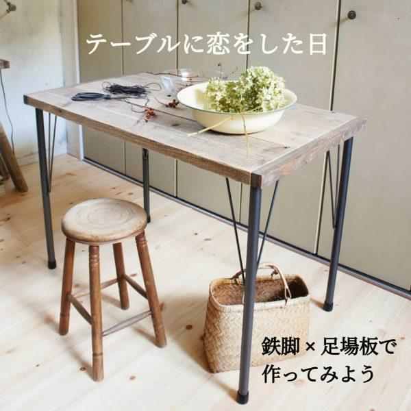 作業台DIY
