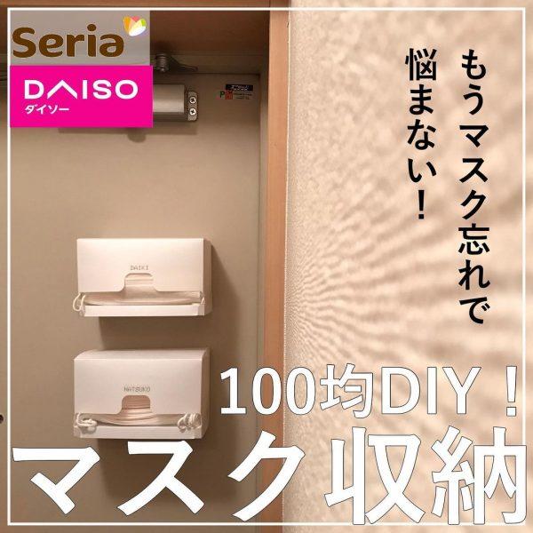 100均DIY!マスク収納