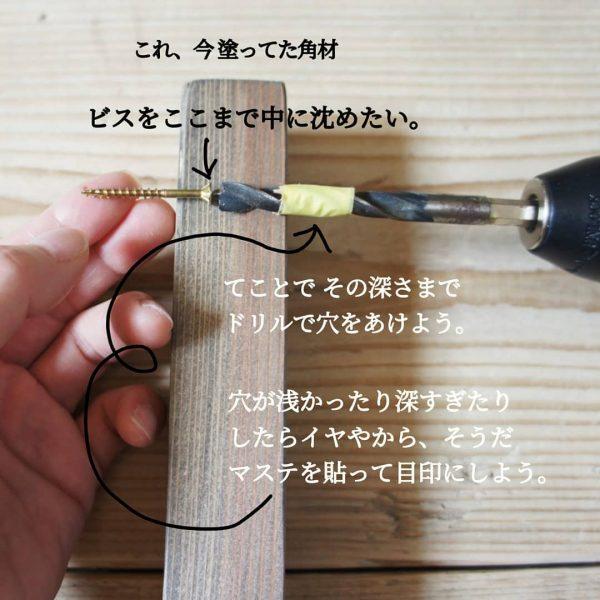 作業台DIY4