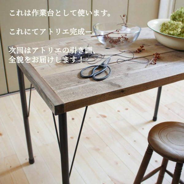 作業台DIY10