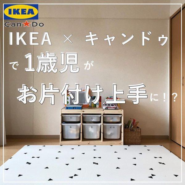 IKEA×キャンドゥで1歳児がお片付け上手に