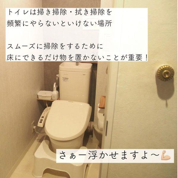 トイレの浮かし収納2