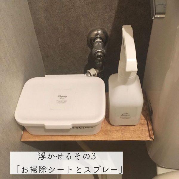 トイレの浮かし収納7