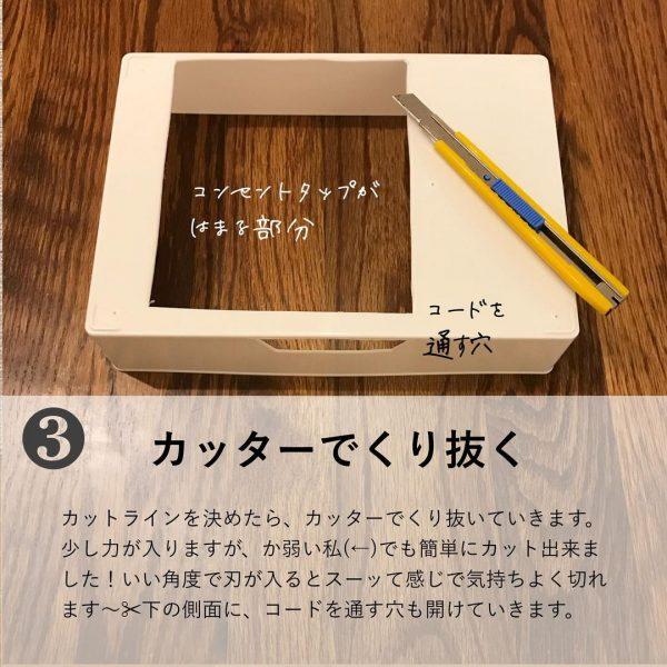 コンセントカバーの作り方4