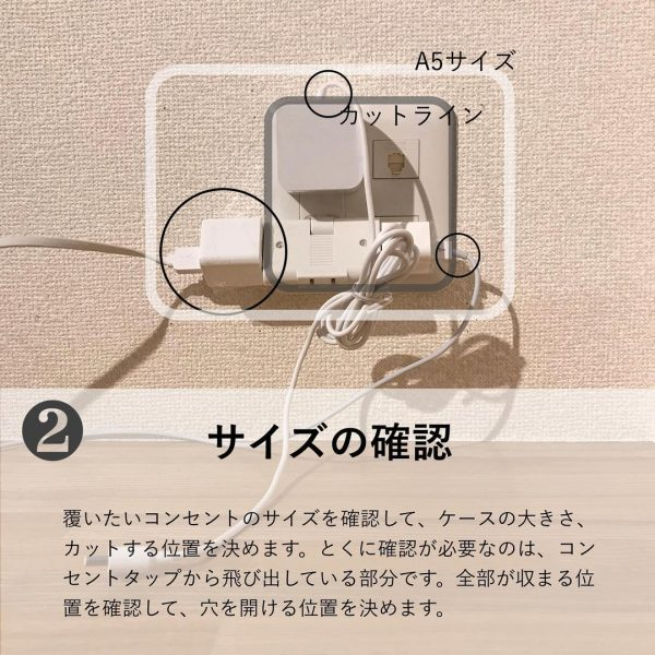 コンセントカバーの作り方3
