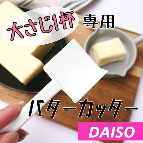 簡単に計量できるバターカッター