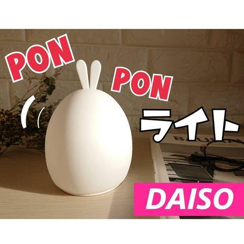 【ダイソー】ポンポンライト