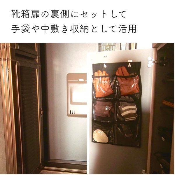玄関収納アイテム6