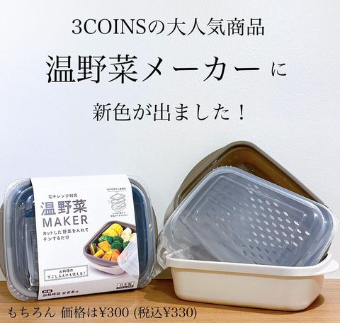 (5)温野菜MAKER