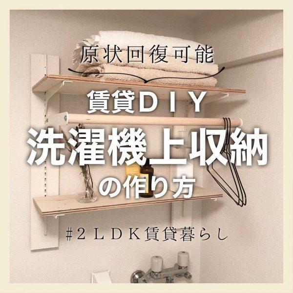 洗濯機上収納DIY