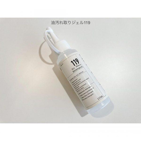 油汚れ取りジェル6