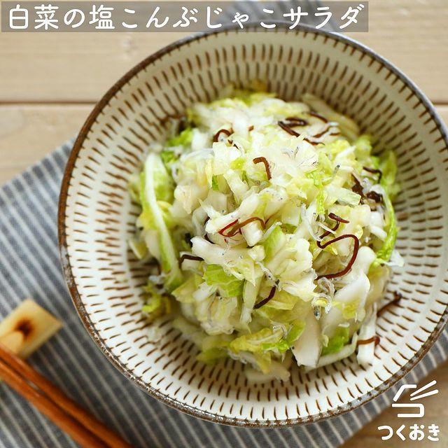 シャキシャキ白菜の塩昆布じゃこサラダ
